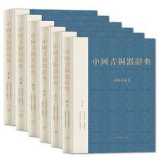 中国青铜器辞典(全六册)  Chinese bronze dictionary (6 volumes) - Chinese X