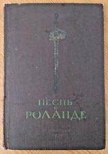 1937 Song of Roland Pesn o Rolande Medieval French Poem In Russian