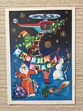USSR Russia New Year postcard Santa Claus and his friends and helicopter