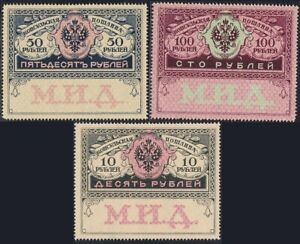 Russia 1913 Imperial Consular Revenue 10r, 50r & 100r MNH Reproduction Stamp sv