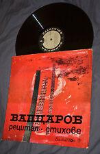spoken word poetry LP Nikola Vaptsarov Balkanton Bulgaria Communist Vapcarov