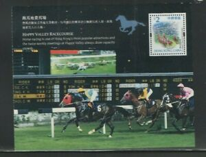 1999 HONG KONG - HAPPY VALLEY RACECOURSE MINT MINI-SHEET FROM COLLECTION BK1
