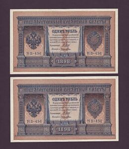 1 Ruble 1898 Uncirculated A PAIR Same Numbers Russia Imperial Russian RARE