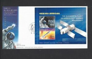 CHINA Hong Kong 2003 FDC Successful Flight of China Space Craft stamps