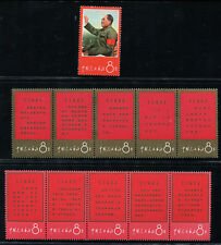 China Stamp W1 Long Live Invincible Mao Zedong Thought MNH