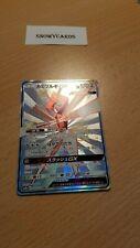 Japanese - Shiny Kartana GX - 235/150 SSR - M/NM - Pokemon - SM8b