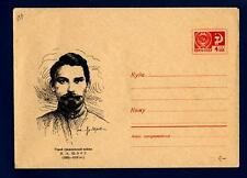 RUSSIA-UNIONE SOVIETICA - 1969 - Int. Post. - Nikolay Shchors eroe della guerra