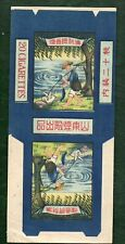 Old EMPTY Chinese cigarette packet CHINA 1945  RARE issue   #035