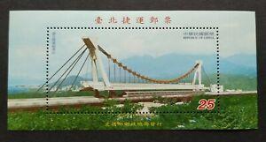 2001 Taiwan Taipei Rapid Transit System Souvenir Sheet Stamp SS 台湾台北捷运小型张邮票