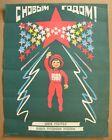 ORIGINAL SOVIET Russian POSTER Happy New year USSR space Cosmonaut children kids