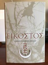 EIKOSTOS: Bibliography of Xoanon Limited, 1992 - 2012, Andrew Chumbley, etc.