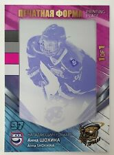 2020 Sereal KHL 19/20 Leaders ONE-OF-ONE Anna Shokhina Printing Plate
