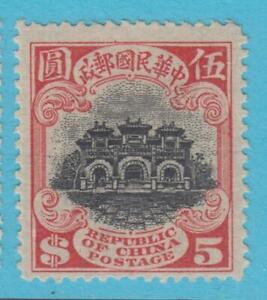 CHINA 238 1915 1st PEKING PRINT MINT HINGED OG * NO FAULTS EXTRA FINE