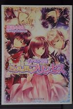JAPAN Ikemen series novel: Ikemen Oukyuu -Otogi no Kuni no Princess-