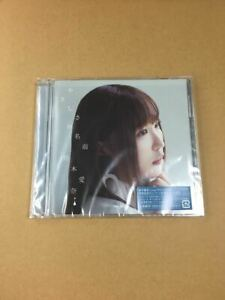 Aina Suzuki Name Of Kindness First Limited Edition Monster Daughter Doctor Ed