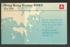 HONG KONG, 1987 $5 BOOKLET - 10 X 50c QE 11, S.G S819, MNH**