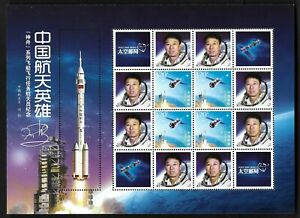 China Shenzhou Hero Chinese Taikonauts 10V Special S/S Space Rocket 航天員 太空