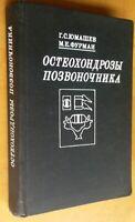 Spine Vertebral osteoporosis Textbook   In Russian