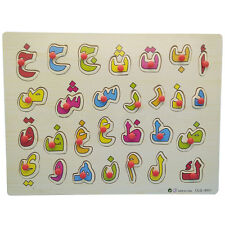 Kids Baby Wood Board Block Arabic Letters Numbers Puzzle Educational Toy HOTSALE