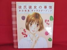 His and Her Circumstances character art book /Kare Kano,Tsuda Masami