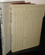 The Art and Literature of Xiao Feng Lou Hong Kong Art 1986 Calligraphy Rare