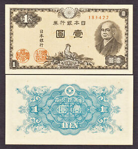 Japan One Yen ND (1946) Pick-85 UNC