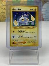 EXC CHINCHOU 011//018 PROMO MCDO JAPANESE POKEMON CARD