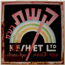 "1960 Israel ""KESHET"" RAINBOW LAUNDRY Hebrew LITHO TIN SIGN Jewish JUDAICA POSTER"