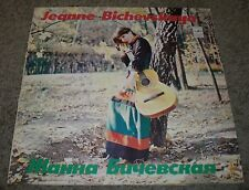 Jeanne Bichevskaya Self-Titled~RARE USSR Import 1974 Folk Bard~VG++~FAST SHIP!!!