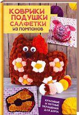 In Russian book Коврики подушки салфетки из помпонов Красивые украшения для дома