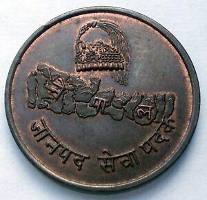 NEPAL King Mahendra 2023-1966 Medal 36mm Bronze, Rare F8.5