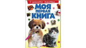 Children's Russian Books for Kids Моя первая книга. О домашних животных