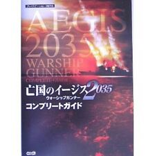 Boukoku no Aegis 2035 Warship Gunner complete guide book/ PS2