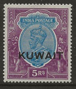 KUWAIT  SG 27  1937 WATERMARK MULTIPLE STARS 5r.   FINE MOUNTED MINT