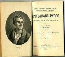 1894 Южаков Жан-Жак Руссо Его жизнь серия ЖЗЛ Russian book Jean-Jacques Rousseau