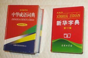 Kids Learning Mandarin Chinese Tool:Dictionary Book PinYin ManyFlashcard English