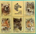 Russia (Soviet Union)USSR -1988 Zoo relief found Rare animals MNH block 5+lbl