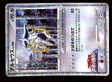 POKEMON PROMO 12th ANN. ( MOVIE ) N° 021/022 ARCEUS HOLO