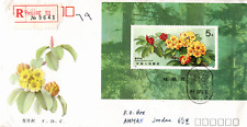 CHINA 1991 FDC RHODODENDRONS OF CHINA REG. COVER SENT TO JORDAN PLUS EXTRA STAMP