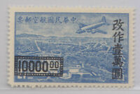 CHINESE STAMP 1946-1948, SILVER YUAN Airmail Stamp, Scott C61