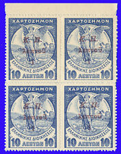 GREECE CHARITY 1917 Κ.Π.on Fiscals 1/10 lep. B4, red brown ovp. MNH SIG UPON REQ