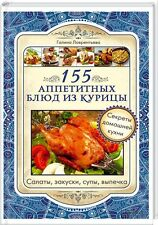 In Russian cook book - Chicken Recipes - 155 аппетитных блюд из курицы