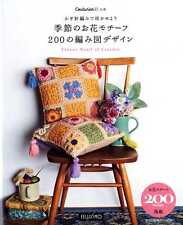200 Design Flower Motif of Crochet by Couturier - Japanese Craft Book SP5