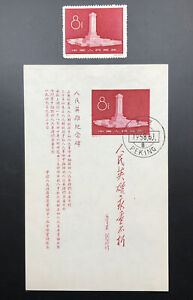 1958 PRC China SC# 344 + 344a SS: Heroes Monument
