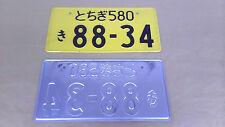 2x Japanese license plates Used Genuine JDM AE86 KE70 EF9 EG EK S13 200SX SUPRA
