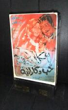 فيلم سوري حب وكراتيه, مديحة كامل شريط فيديو PAL Arabic Lebanese VHS Syrian Film