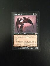 MTG MAGIC APOCALYPSE DESOLATING ANGEL (JAPANESE ANGE DE LA DESOLATION) NM