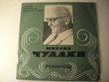 M. Tchulaki: Improvisation and Fugue for Violin/Klimov - violin, Chulaki - piano