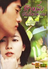ONE FINE SPRING DAY - DVD R0 - Yeong-ae Lee, Ji-tae Yu, Korean Romantic Drama