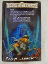 Forgotten Realms Robert Salvatore The Silent Blade in russian 2005 Hardcover!